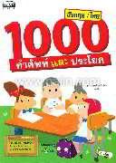 1,000 คำศัพท์และประโยค อังกฤษ-ไทย