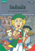 การ์ตูนประวัติศาสตร์โลก 9 โคลัมบัสฯ