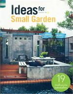 สวนในบ้าน เล่ม 27: Ideas for Small Garden