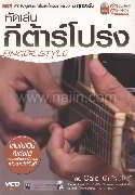 หัดเล่นกีต้าร์โปร่ง Finger Style + 5VCD