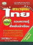 พจนานุกรมไทยฉบับรวมความรู้สำหรับนักเรียน