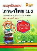 ตะลุยข้อสอบ ภาษาไทย ม.2