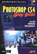 Photoshop CS4 Easy Guide