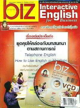 หนังสือ+CD BIZ INTERACTIVE V.2