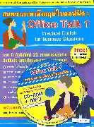 หนังสือ+CD Office Talk V.1