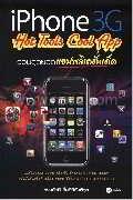 iPhone 3G Hot Tools Cool App