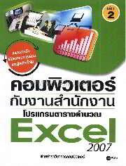 คอมพิวเตอร์กับงานฯ โปรแกรมตารางExcle2007
