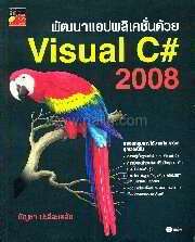 พัฒนาแอปพลิเคชั่นด้วย Visual C# 2008