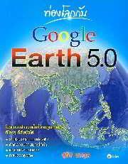 ท่องโลกกับ Google Earth 5.0