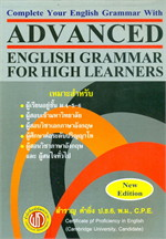 Advanced English Grammar (ปอนด์)