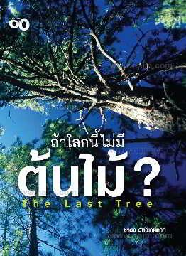 ถ้าโลกนี้ไม่มีต้นไม้?