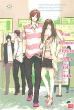 Pink Romeo วายร้าย หน้าใส หัวใจสีชมพู