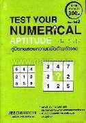 คู่มือทดสอบความถนัดด้านตัวเลข
