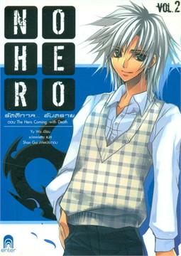 No Hero รัตติกาล...อันตราย Vol.2 ตอน The Hero Coming with Death