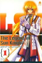 The Legend of Sun Knight พลิกตำนานเทพอัศวิน 1