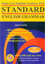 Standard English Grammar (ปรู๊ฟ)