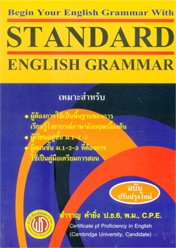 Standard English Grammar (ปรู๊ฟ)