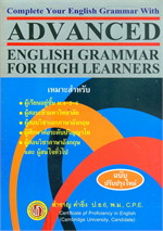 Advance English Grammar (บรู๊ฟ)