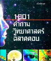1001 คำถามวิทยาศาสตร์ฉลาดตอบ
