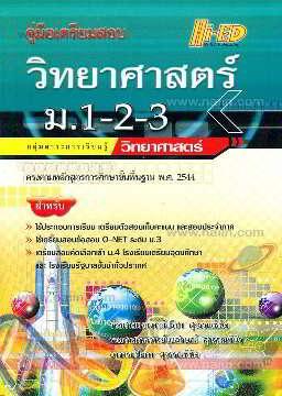 ค.เตรียมสอบ วิทยศาสตร์ ม.1-2-3 อ.ปรีชา