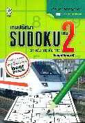เกมปริศนา Sudoku สำหรับการเดินทาง เล่ม 2