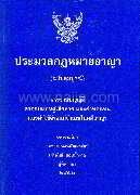 ประมวลกฎหมายอาญา (เล่มกลาง ปกแข็ง)