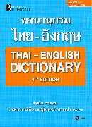 พจนานุกรมไทย-อังกฤษ ฉบับพกพา Thai-Englis