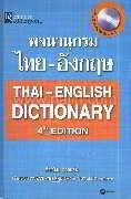 พจนานุกรมไทย-อังกฤษ พร้อมซีดีรอม