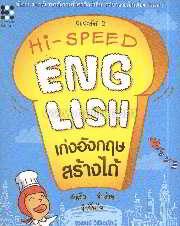 Hi-Speed ENGLISH เก่งอังกฤษสร้างได้