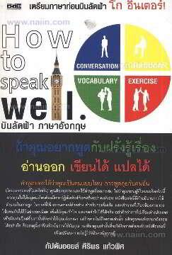 How to speak well บินลัดฟ้า ภาษาอังกฤษ