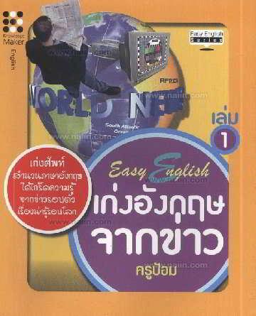Easy English เก่งอังกฤษจากข่าว เล่ม 1