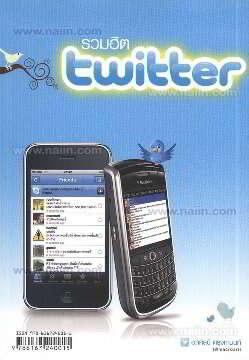 รวมฮิต Twitter