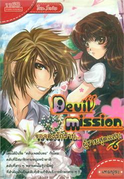 Devil Mission ขอจองรักร้ายผู้ชายสุดแสบ
