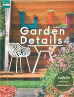 สวนในบ้าน เล่ม 28 - Garden Details 4