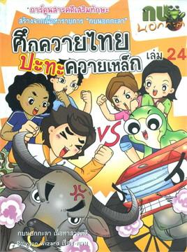การ์ตูนกบนอกกะลา 24 ศึกควายไทยปะทะควายเหล็ก