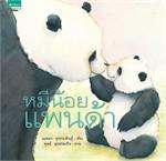 หมีน้อยแพนด้า (ปกแข็ง-Thai)