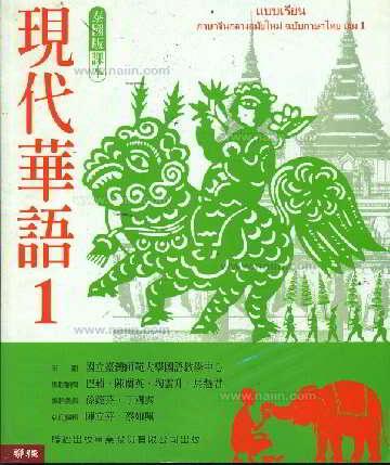 ภาษาจีนกลางสมัยใหม่ ล.1 แบบเรียน +CD