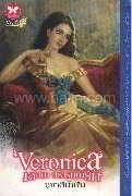 Varonika เสน่หาปรารถนารัก