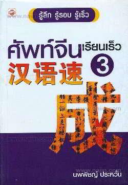 ศัพท์จีนเรียนเร็ว 3