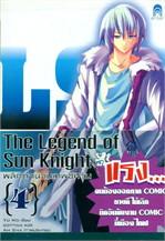 The Legend of Sun Knight พลิกตำนานเทพอัศวิน 4
