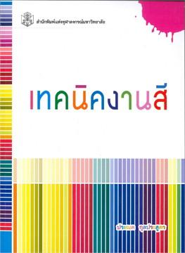 เทคนิคงานสี