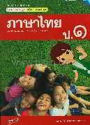 มมฐ. ภาษาไทย 4 สี ป.1