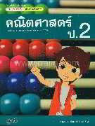 มมฐ.คณิตศาสตร์ 4 สี (หลักสูตรแกนกลาง)ป.2