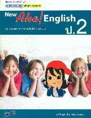 แม่บทมาตรฐาน Aha! English 4สี ป.2