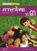 มมฐ. ภาษาไทย 4 สีป.3