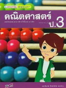 มมฐ. คณิตศาสตร์ 4 สี ป.3