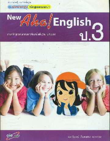 แม่บทมาตรฐาน Aha! English 4สี ป.3