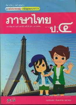 มมฐ. ภาษาไทย 4 สี ป.4