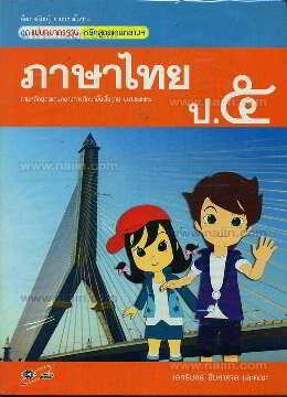 มมฐ. ภาษาไทย 4 สี ป.5