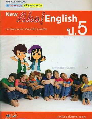 แม่บทมาตรฐาน Aha! English 4สี ป.5